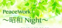 【店頭払い専用】★ 4/29(土祝) 20:00〜23:45 ★『PeaceWork 〜昭和 Night〜 』@ peace yanagi kinshicho ★